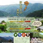 井川ツアーチラシ表